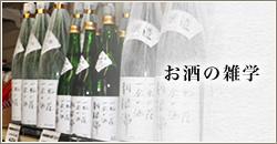 お酒の雑学