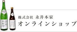 株式会社永井本家オンラインショップ