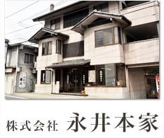 株式会社永井本家